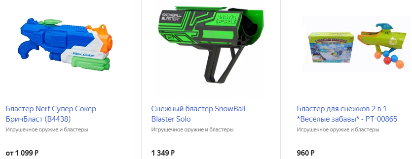 Бластер для снежков или воды
