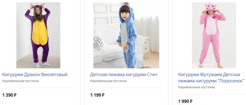 Домашняя пижама кигуруми