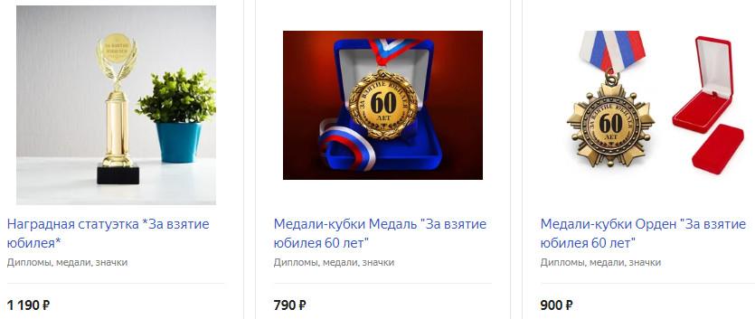 Наградная статуэтка, орден, медаль с гравировкой.