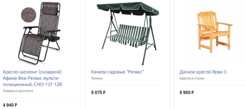 Дачное кресло или качели