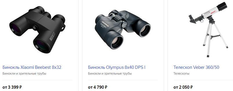 Телескоп или бинокль