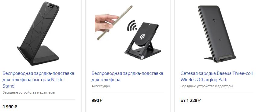 Беспроводная зарядка-подставка для телефона