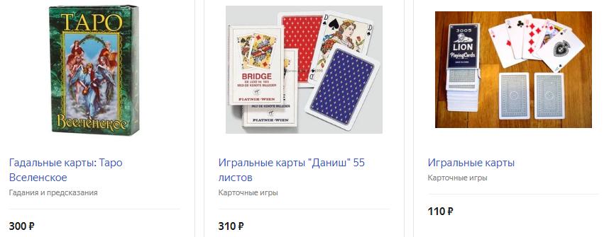 Гадальные или игральные карты