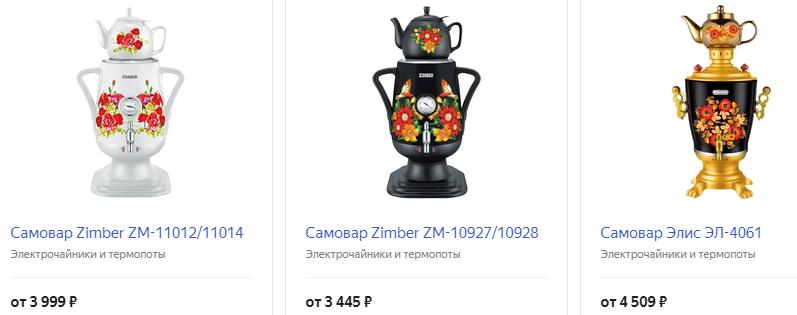 Электросамовар