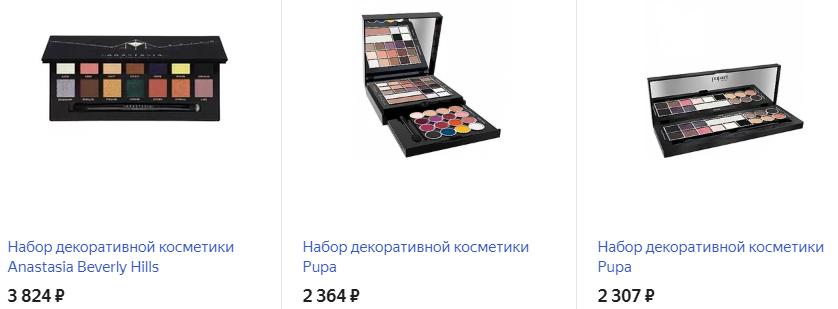Набор декоративной косметики