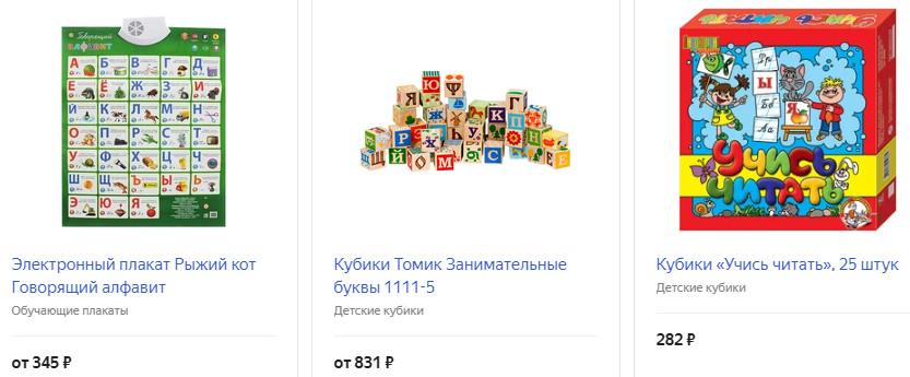 Кубики или плакат для обучения чтению
