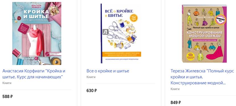 Книга по кройке и шитью