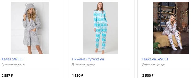 Симпатичная пижама или домашний костюм