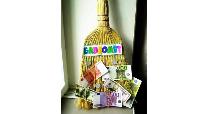 Деньги на венике