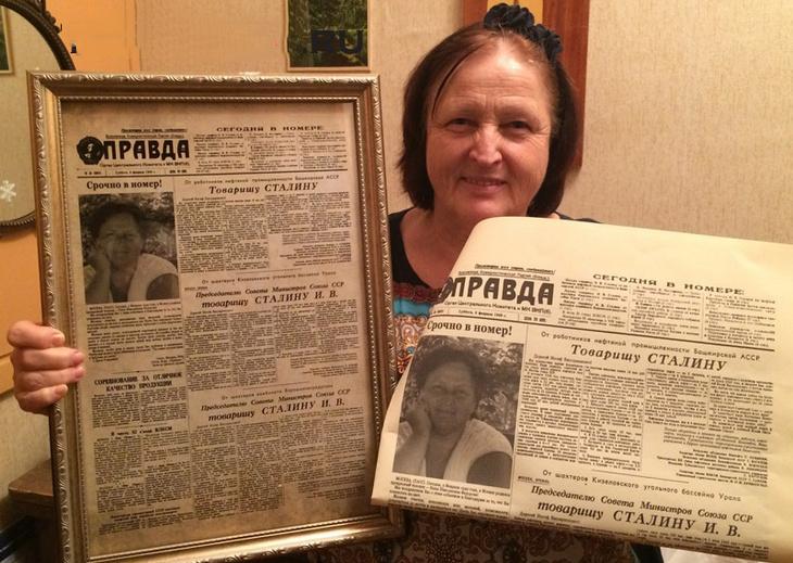 Газета «Правда»