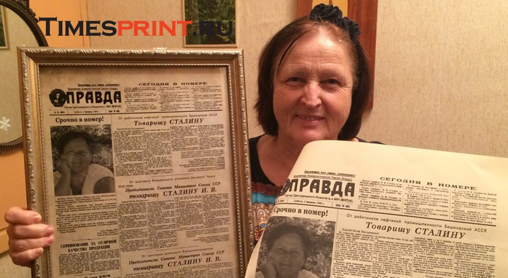 Газета «Правда» в рамке