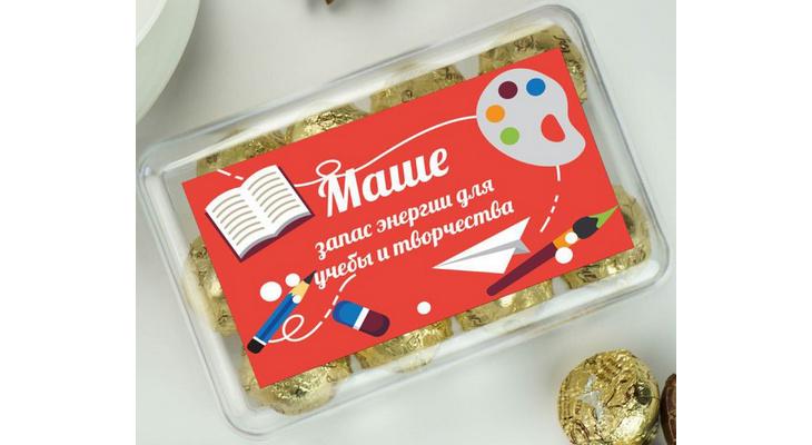Именная коробка конфет
