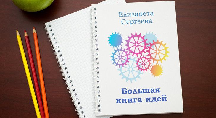 Именная тетрадь «Книга больших идей»