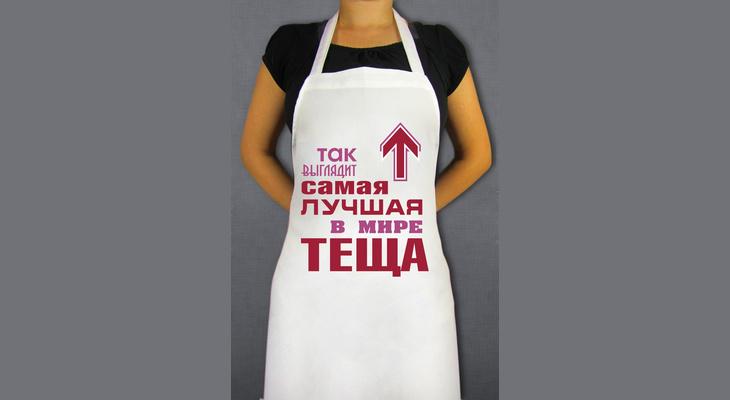 Кухонный фартук «Так выглядит лучшая в мире теща»