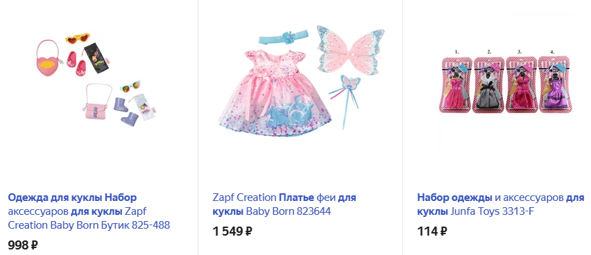 Набор одежды для кукол