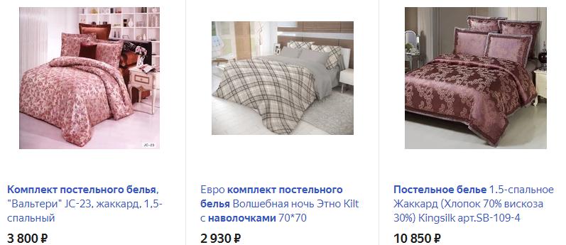 Набор шикарного постельного белья