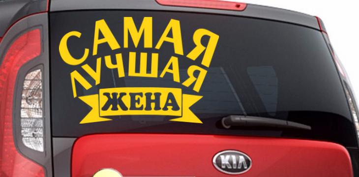 Наклейка на авто «Молодая жена»