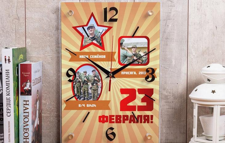 Настенные часы «23 февраля» именные