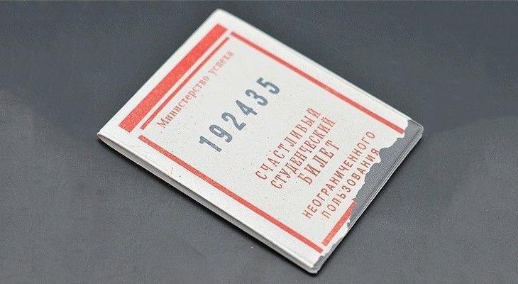 Обложка на студенческий билет