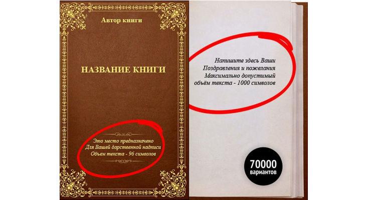Персонализированная подарочная книга