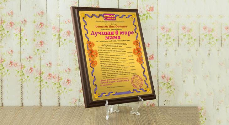 Подарочный диплом на плакетке «Лучшая мама в мире»