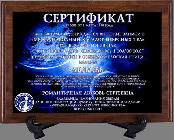 Подарочный сертификат на звезду