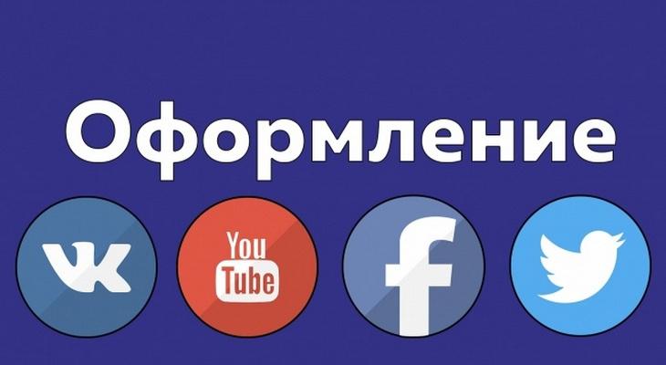 Подписка на приложения по обработке контента для соцсетей