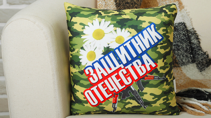 Подушка-антистресс «Защитник отечества»