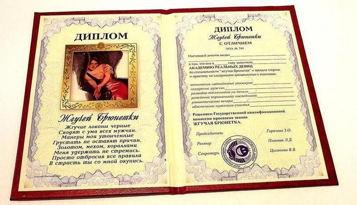 Прикольный диплом