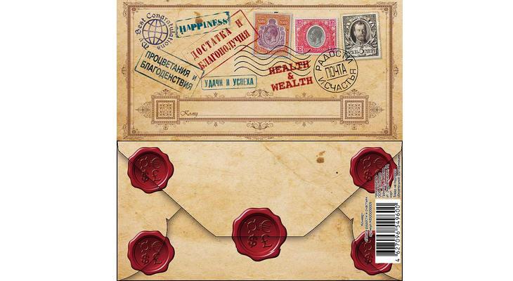Прикольный подарочный конверт-открытка