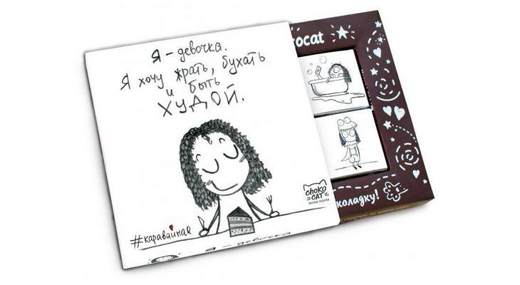 Прикольный шоколадный набор «Я – девочка!»