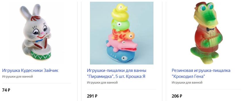 Резиновые игрушки-пищалки
