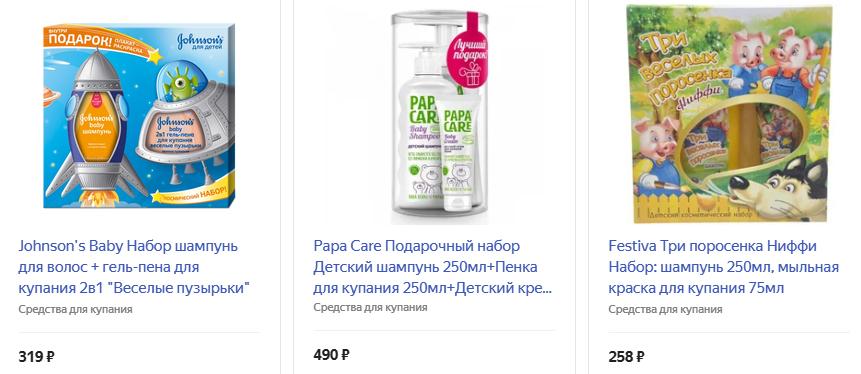 Шампуни, мыла