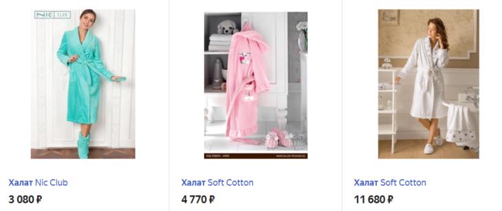 домашняя обувь и банный халат в подарок