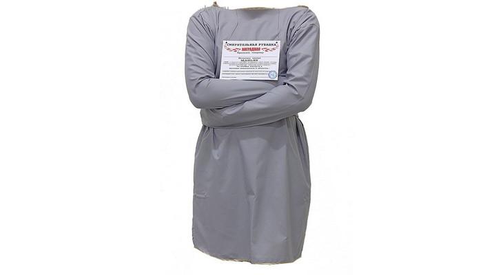 Смирительная рубашка «Наградная»