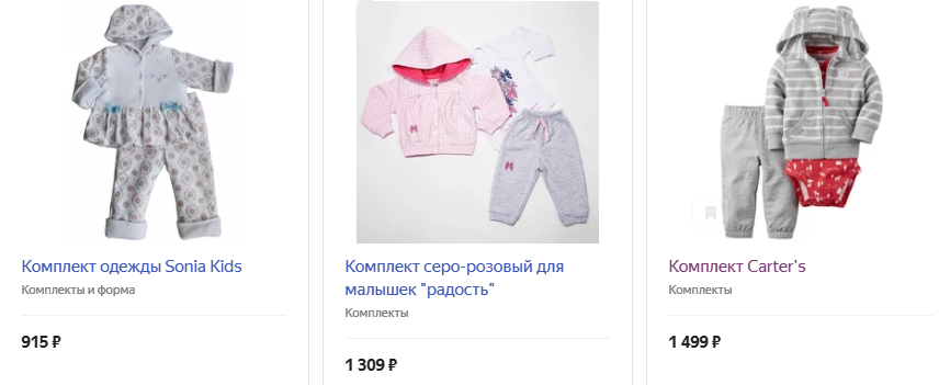 Теплый комплект одежды