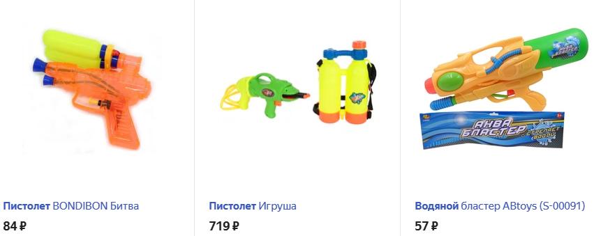 Водное игрушечное оружие