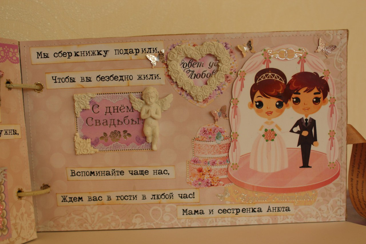 Оригинальное поздравление на свадьбу от сестры фото 317