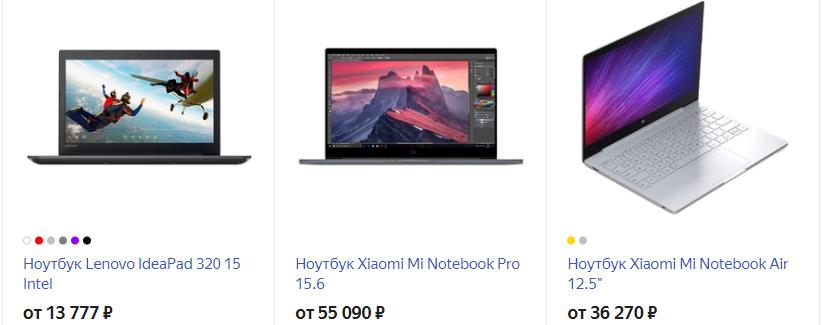 Планшет или ноутбук